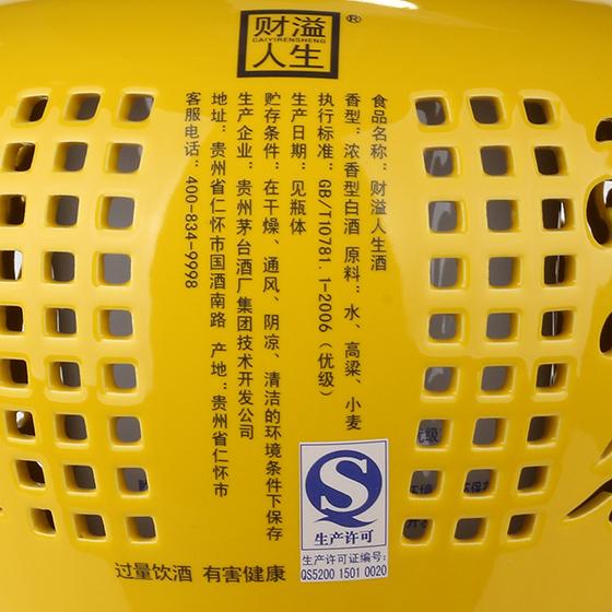 【贵州茅台集团】财溢人生飞龙在天 蓝黄随机发 52°浓香型白酒 2L*1