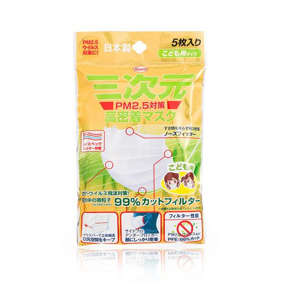 [巴洛奇]日本原装进口三次元防雾霾透气口罩 小孩款5枚