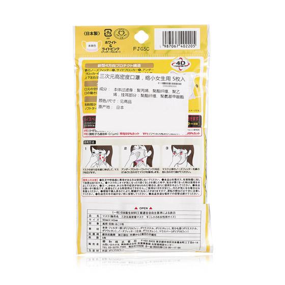 [巴洛奇]日本原装进口三次元防雾霾透气口罩 女士款 5枚