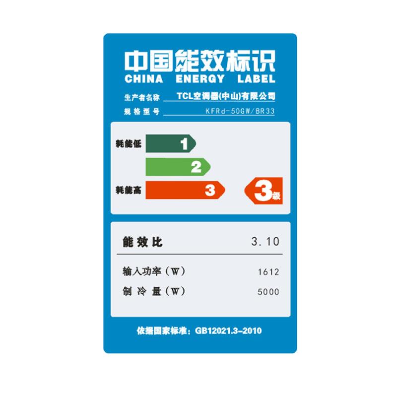 tcl 定频冷暖挂机式空调2p kfrd-50gw/br33·白色