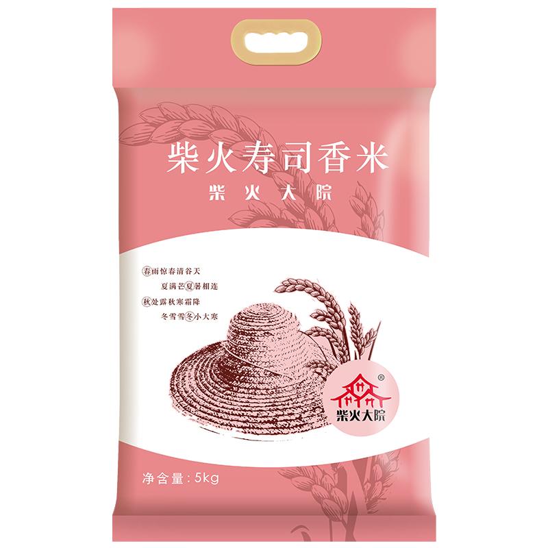 利来国际娱乐官方网站 柴火大院 寿司香米·5kg
