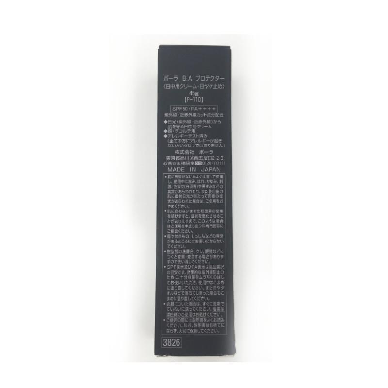 日本直邮 POLA 黑BA超强防晒霜SPF50++++·45g
