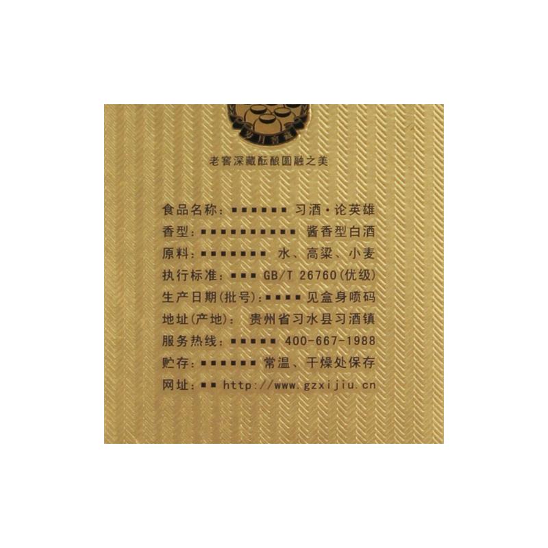 贵州习酒 论英雄53度·500ML*2