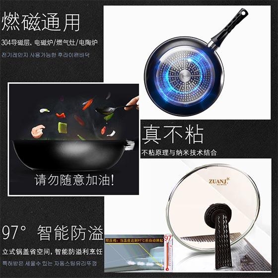 ZUANJ钻技 进口钻石不粘锅炒锅30cm·黑色