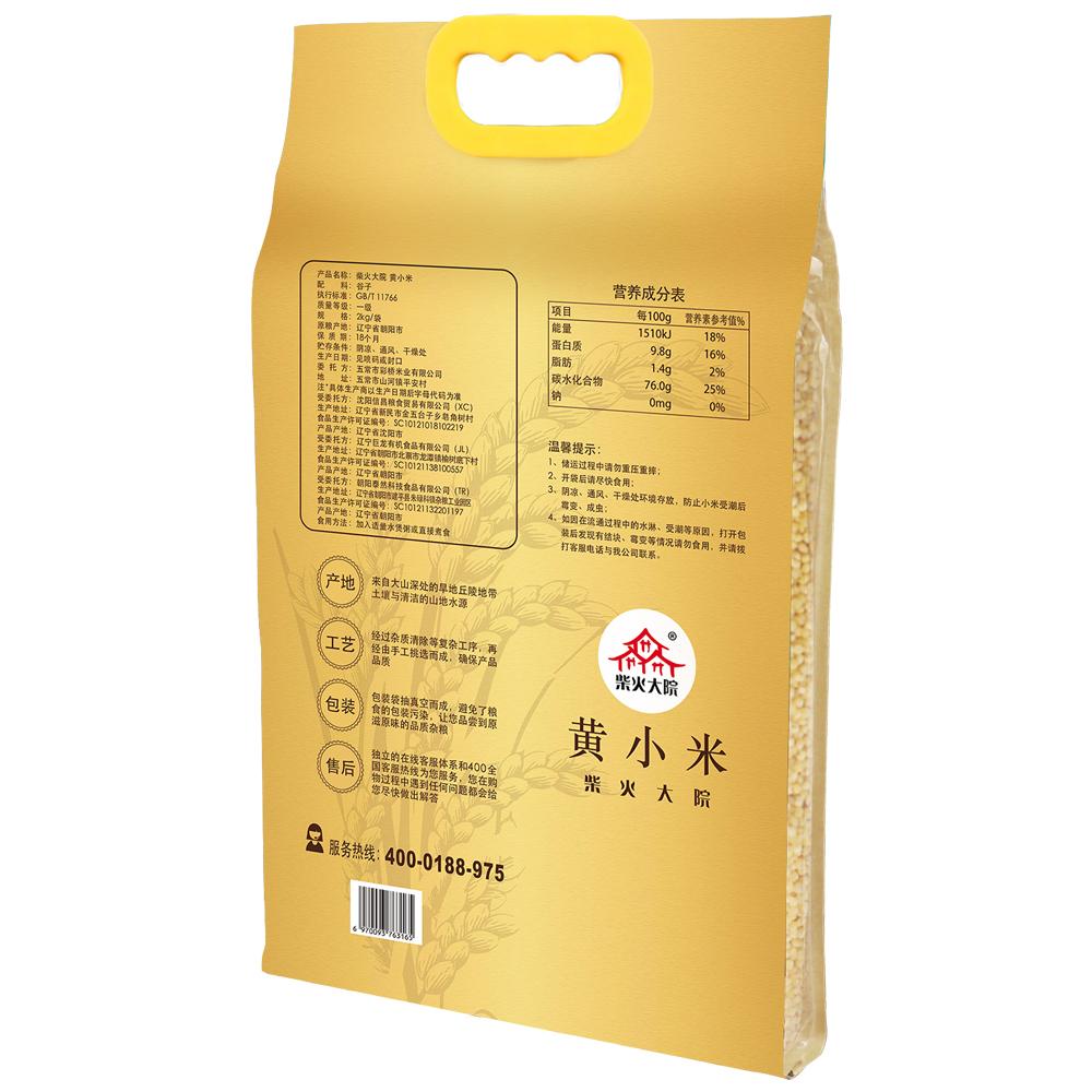 柴火大院 黄小米2kg*3袋