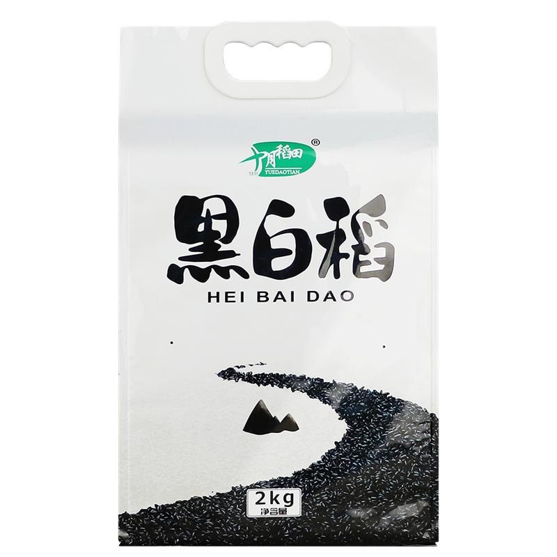 十月稻田 黑白稻2kg*2袋