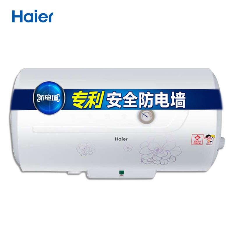 海尔防电墙大容量80l电热水器80h hc(e)·白色