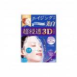 直邮 日本肌美精3D立体浸 透保湿面膜·4片·蓝色